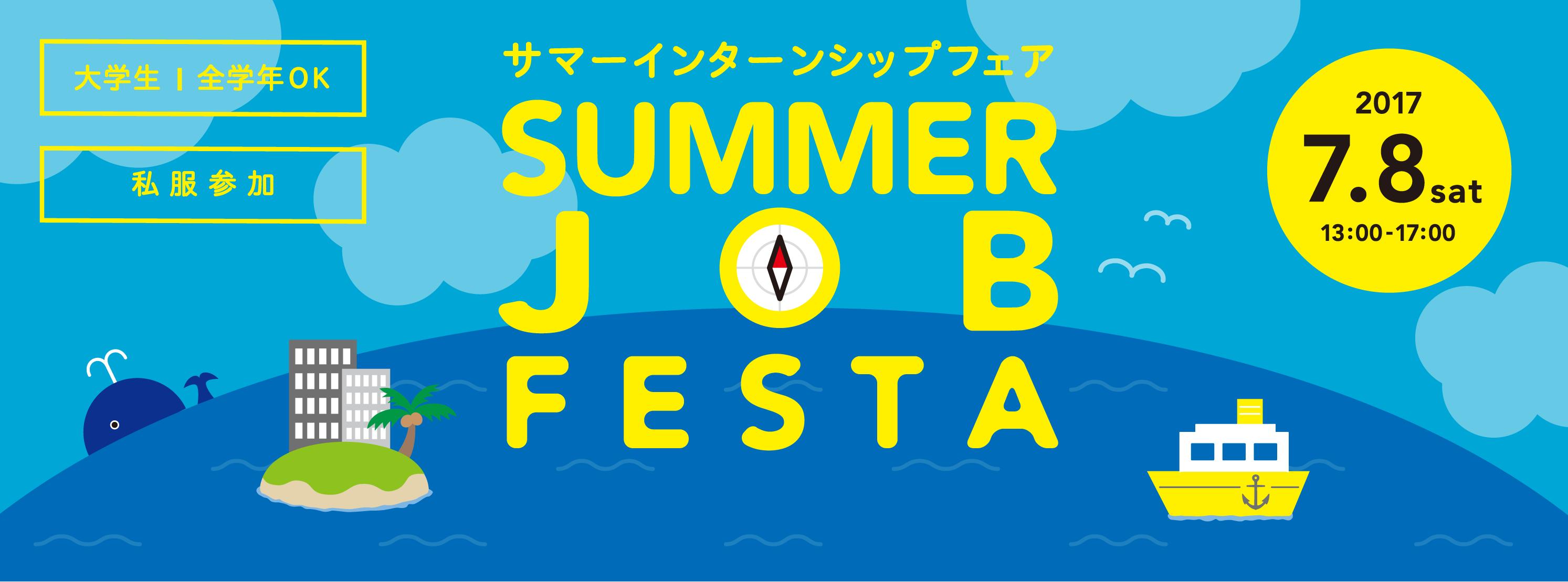 春SJF_FBバナー-01