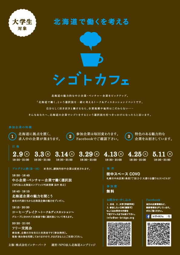 shigotocafe_flyer_2016