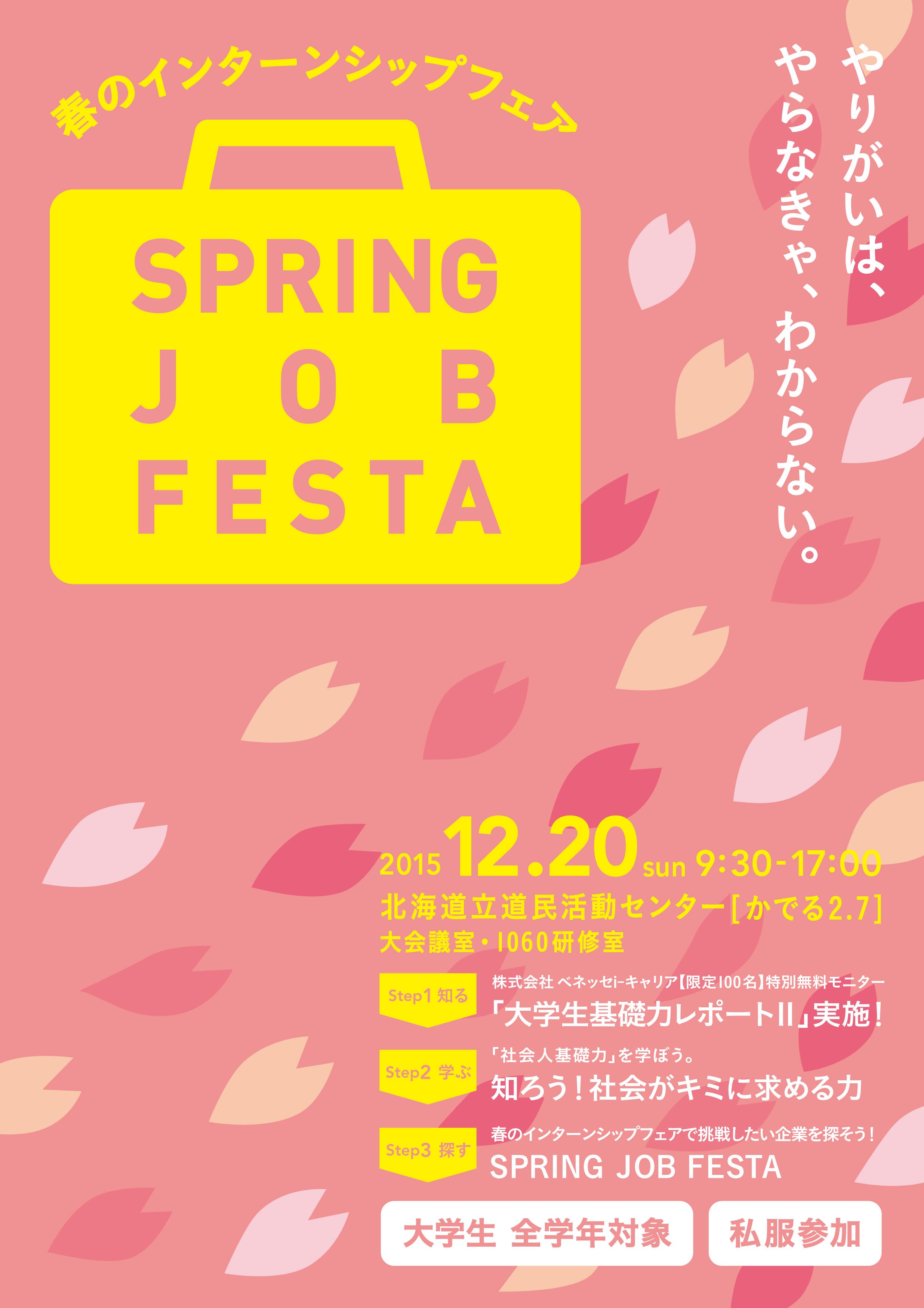 spring_job_festa_flyer_omote-01