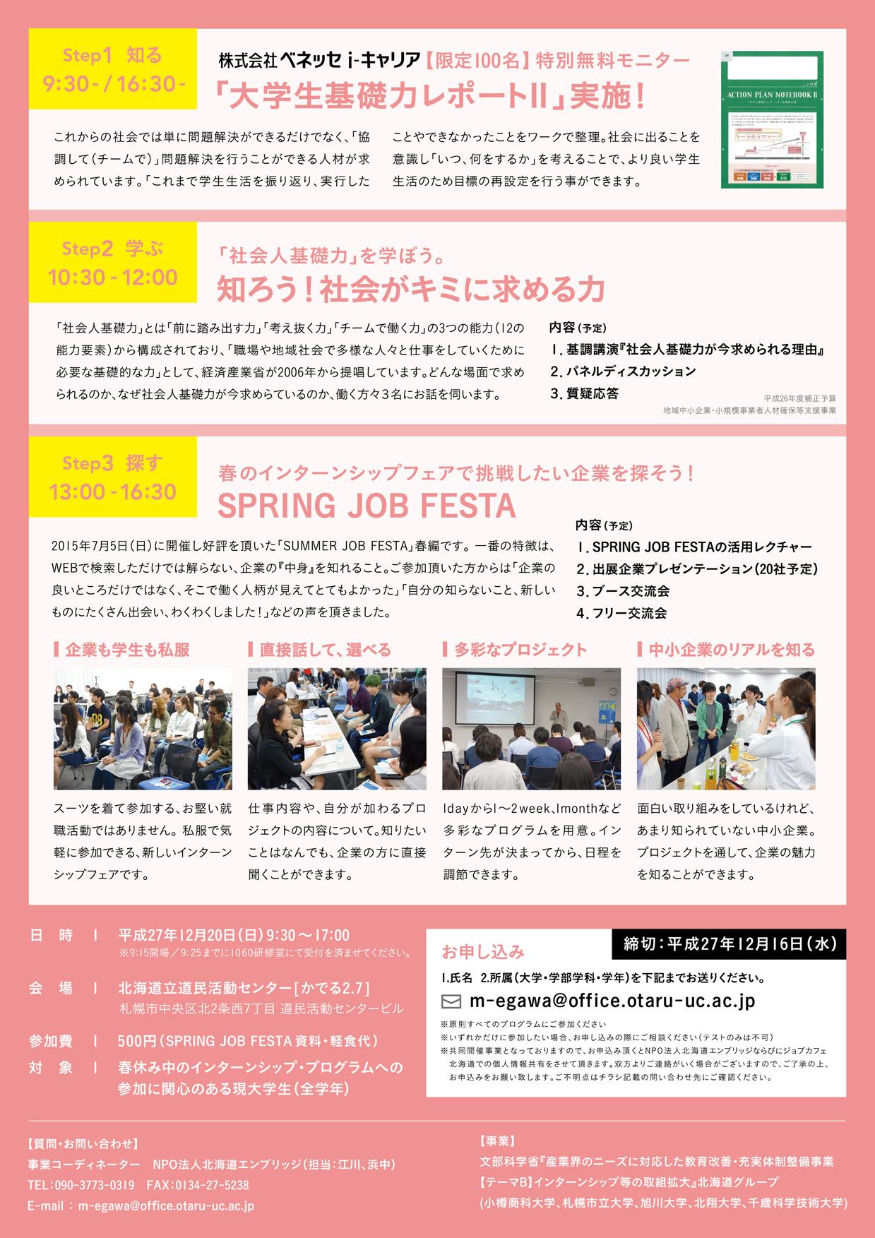 spring_job_festa_flyer_ura-01