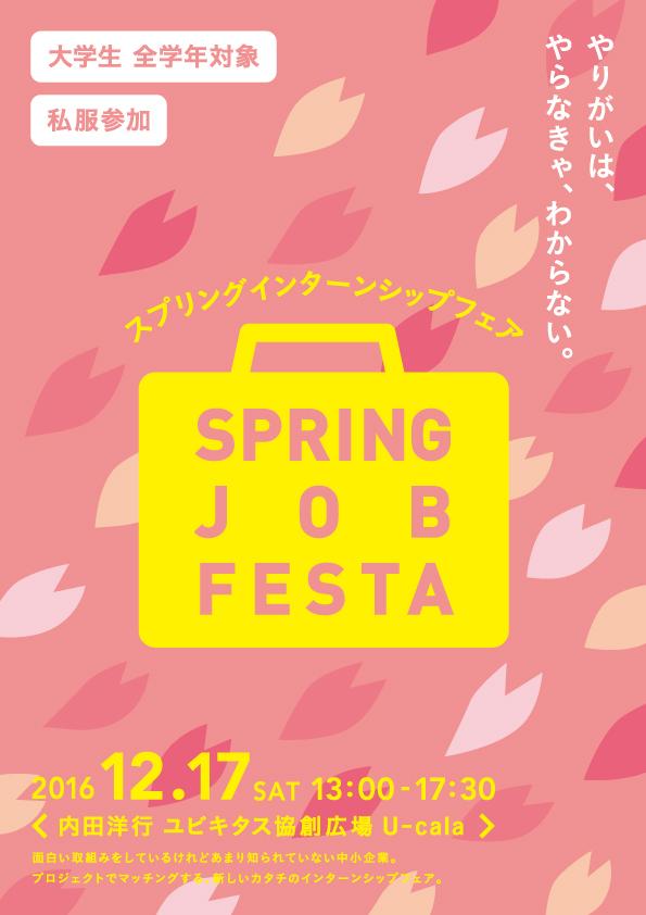 springjobfesta2016_flyer_omote